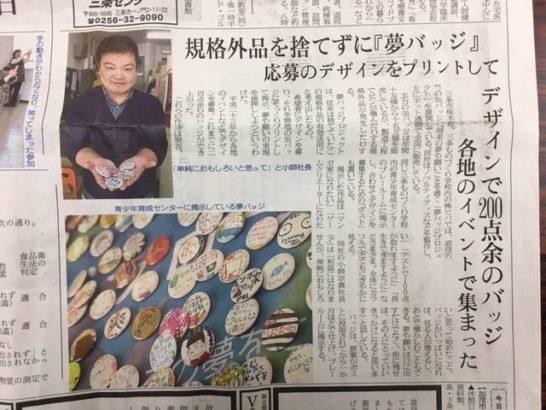 三條新聞で『夢バッジプロジェクト』を取り上げていただきました