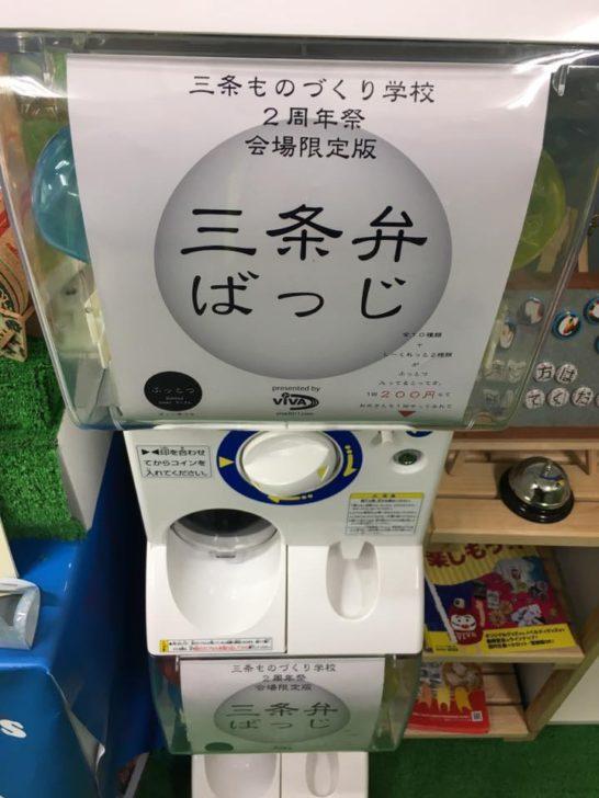 『三条弁缶ばっじ』ガチャポン