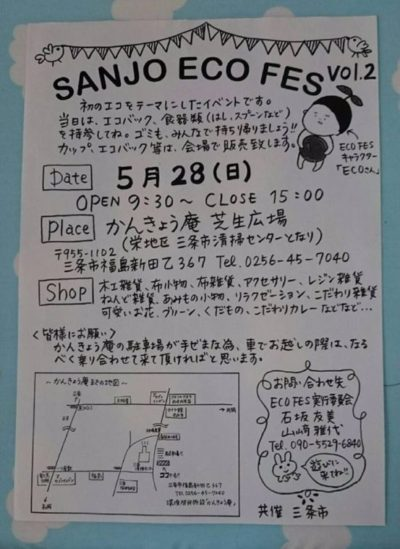 SANJYO ECO FES Vo.2 -三条エコフェス ワークショップ開催
