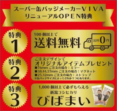 『スーパー缶バッジメーカーVIVA』リニューアルOPEN特典