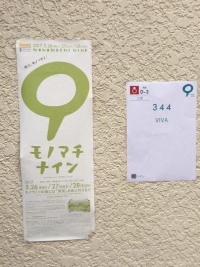 モノマチ9 台東区 夢バッジプロジェクト