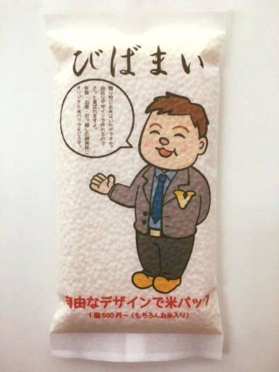 リニューアルOPENイベント延長新潟コシヒカリ『びばまい』プレゼント