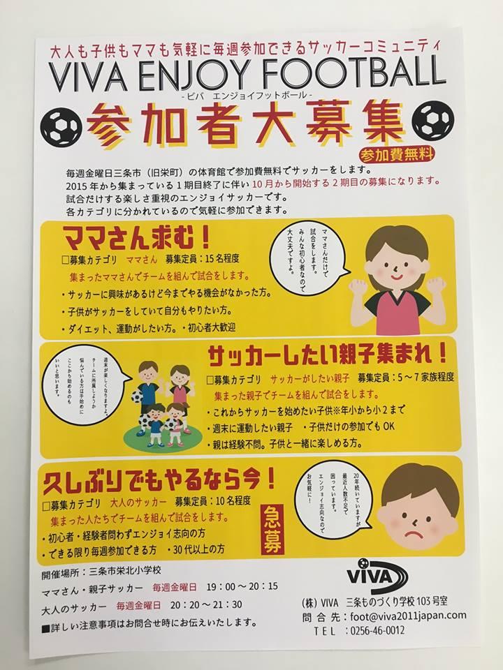 ビバ エンジョイ フットボール 親子・ママさん・大人のサッカー 金曜日開催!